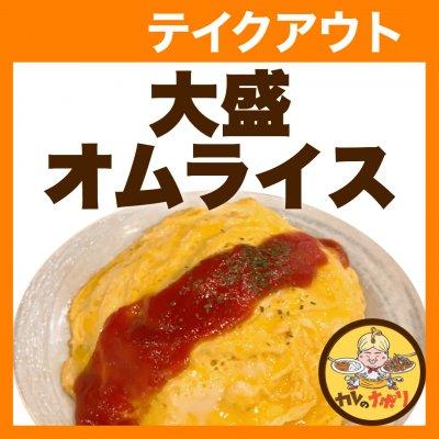 【テイクアウト】大盛オムライス