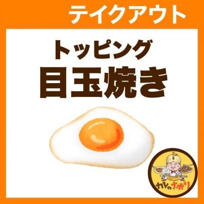 【テイクアウト】目玉焼きトッピング