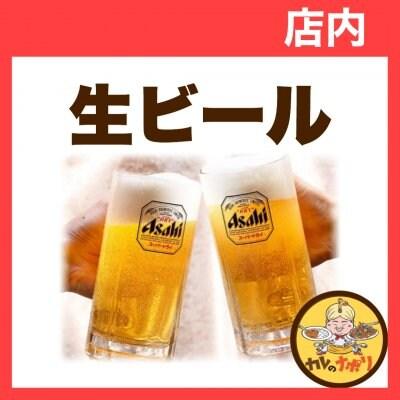 【店内】生ビール