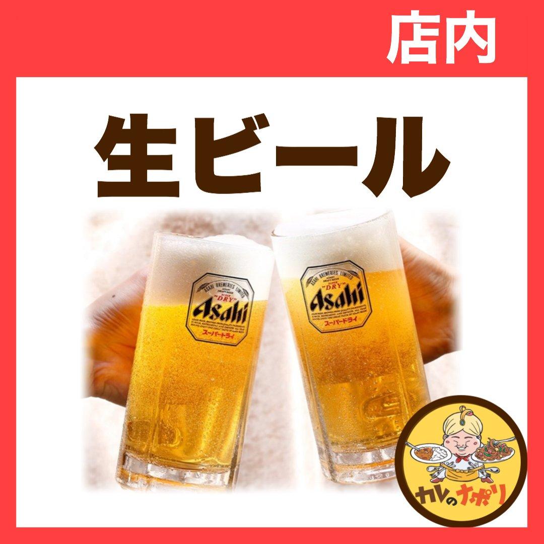 【店内】生ビールのイメージその1