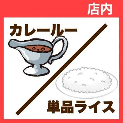 【店内】カレールー/単品ライス