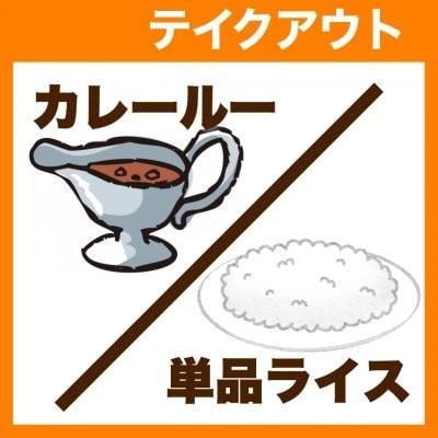 【テイクアウト】カレールー/単品ライス