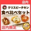 クリスピーチキン3種食べ比べセット【店内限定】
