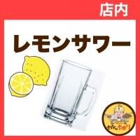 【店内】レモンサワー