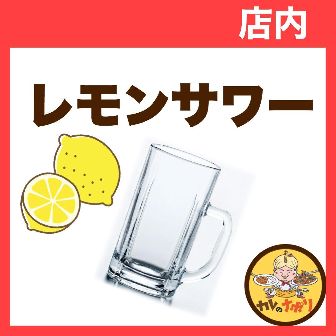 【店内】レモンサワーのイメージその1