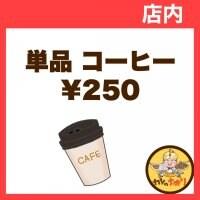 【店内】単品プレミアムホットコーヒー
