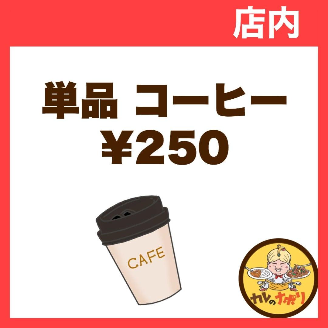 【店内】単品プレミアムホットコーヒーのイメージその1
