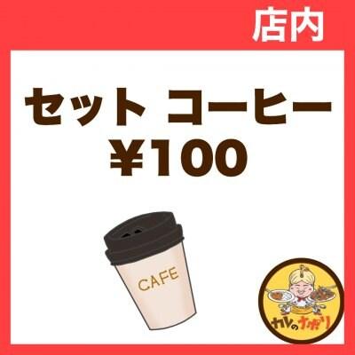 【店内】セットプレミアムホットコーヒー