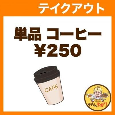 【テイクアウト】単品プレミアムホットコーヒー