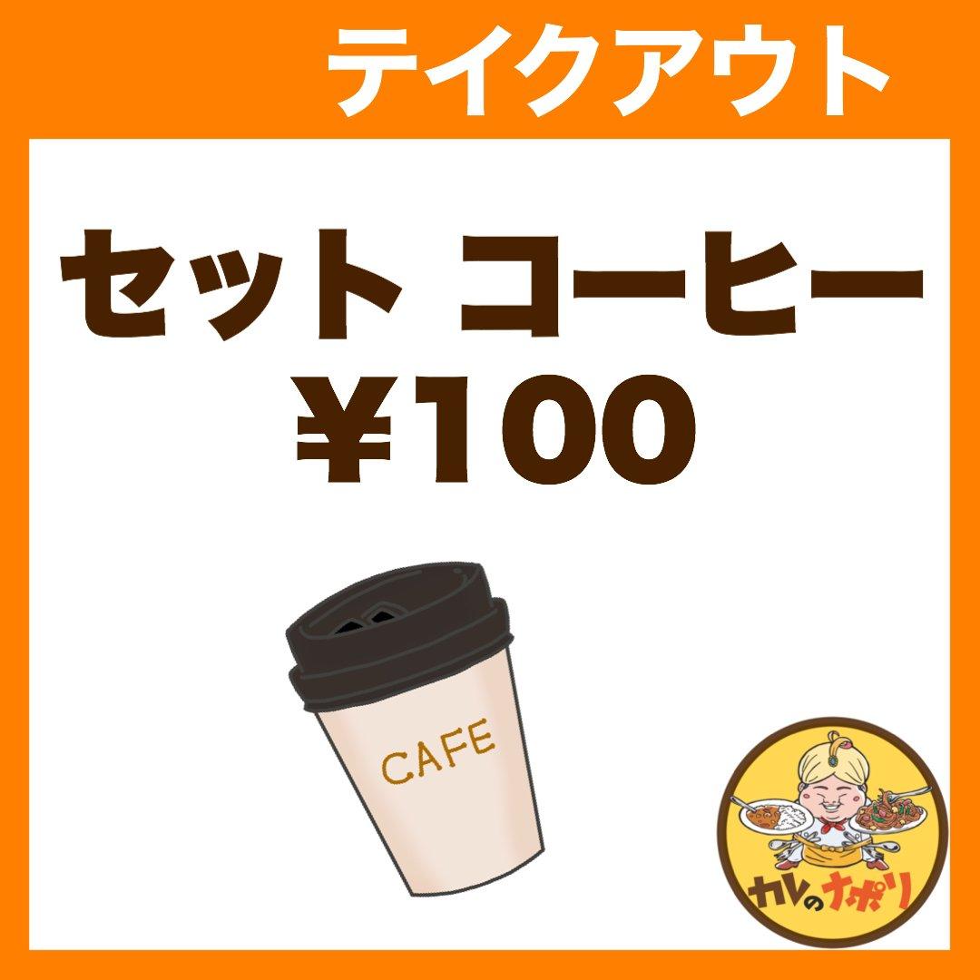 【テイクアウト】セットプレミアムホットコーヒーのイメージその1