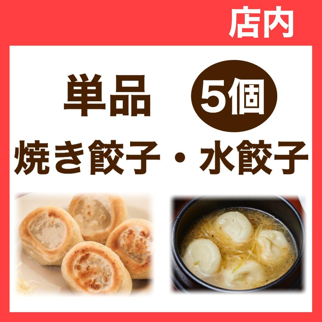 【店内】単品5個・焼き餃子/水餃子のイメージその1