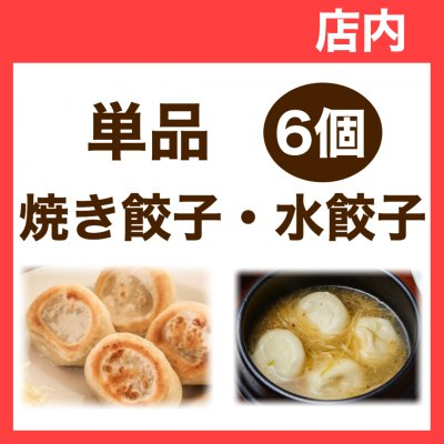 【店内】単品6個・焼き餃子/水餃子