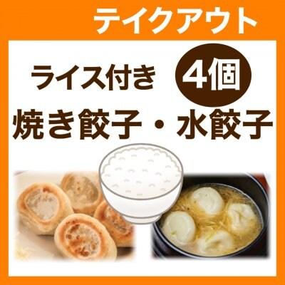 【テイクアウト】ライス付き4個・焼き餃子/水餃子