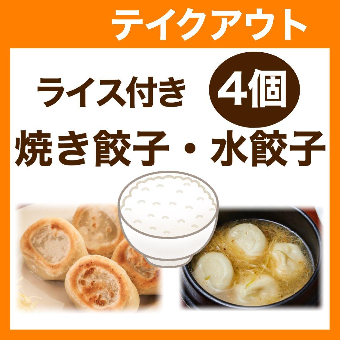 【テイクアウト】ライス付き4個・焼き餃子/水餃子のイメージその1