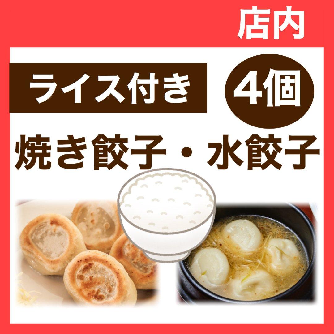 【店内】ライス付き4個・焼き餃子/水餃子のイメージその1