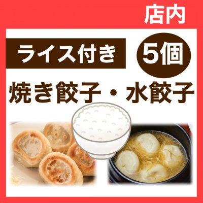 【店内】ライス付き5個・焼き餃子/水餃子