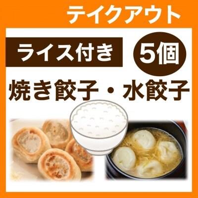 【テイクアウト】ライス付き5個・焼き餃子/水餃子