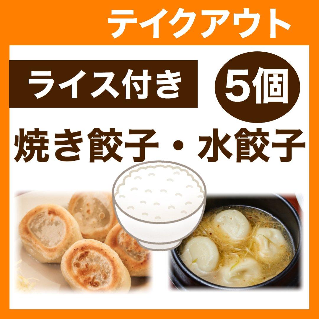 【テイクアウト】ライス付き5個・焼き餃子/水餃子のイメージその1
