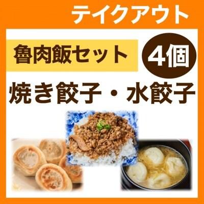 【テイクアウト】魯肉飯付き4個・焼き餃子/水餃子