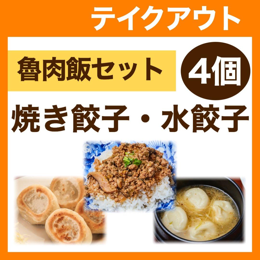 【テイクアウト】魯肉飯付き4個・焼き餃子/水餃子のイメージその1