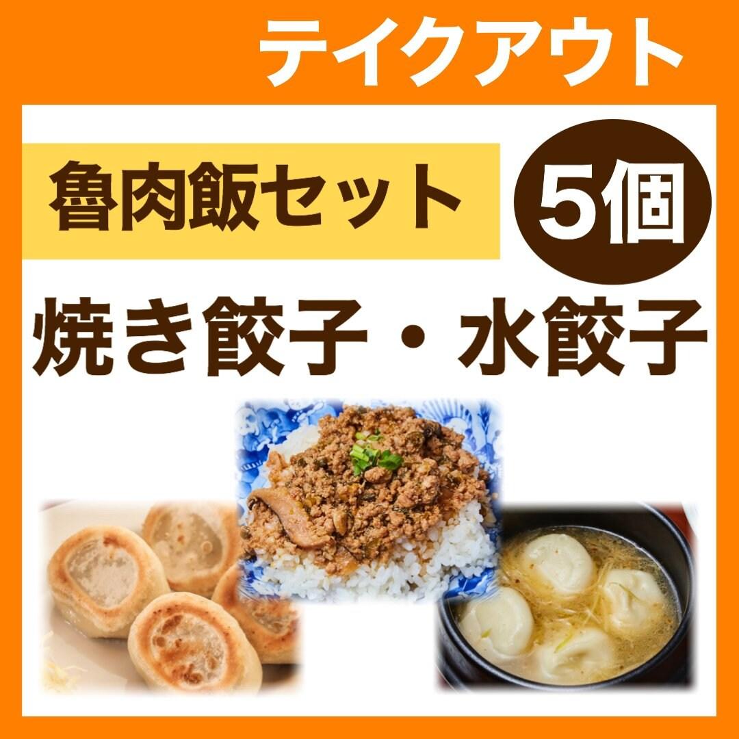 【テイクアウト】魯肉飯付き5個・焼き餃子/水餃子のイメージその1