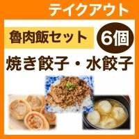 【テイクアウト】魯肉飯付き6個・焼き餃子/水餃子