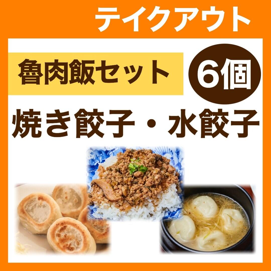 【テイクアウト】魯肉飯付き6個・焼き餃子/水餃子のイメージその1