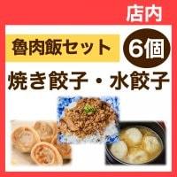【店内】魯肉飯付き6個・焼き餃子/水餃子