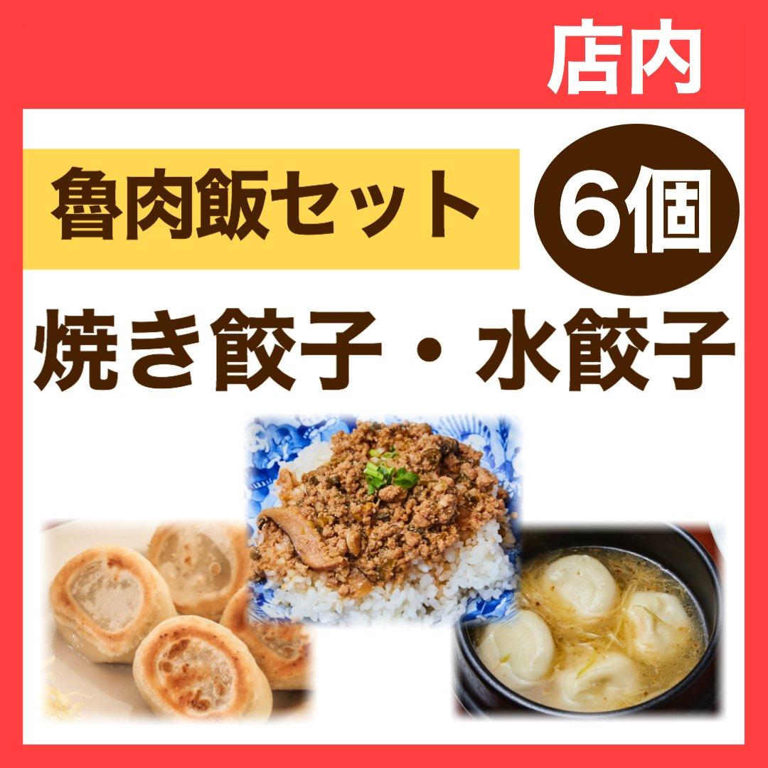 【店内】魯肉飯付き6個・焼き餃子/水餃子のイメージその1