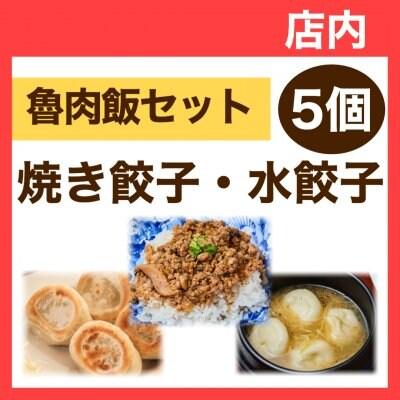 【店内】魯肉飯付き5個・焼き餃子/水餃子