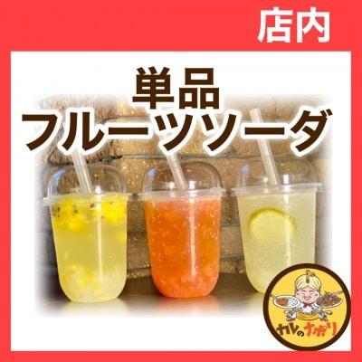 【店内】単品フルーツソーダ