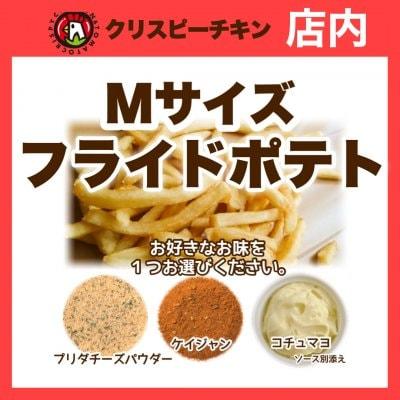 【店内】Mサイズ/フライドポテト