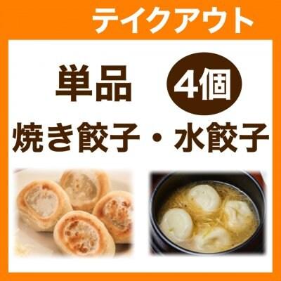 【テイクアウト】単品4個・焼き餃子/水餃子
