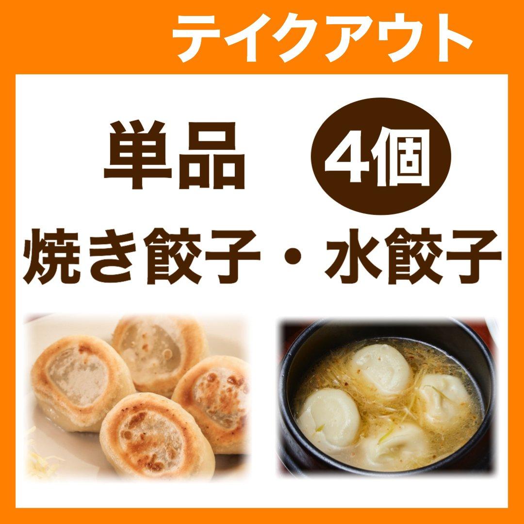 【テイクアウト】単品4個・焼き餃子/水餃子のイメージその1
