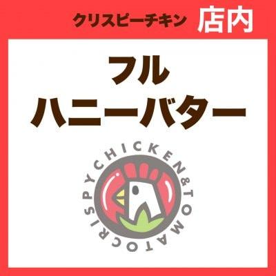 【店内】フル・ハニーバターチキン(600g)