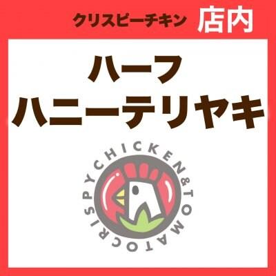 【店内】ハーフ・ハニーテリヤキチキン(300g)