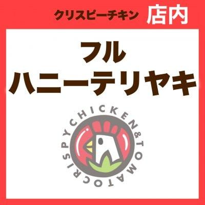 【店内】フル・ハニーテリヤキチキン(600g)
