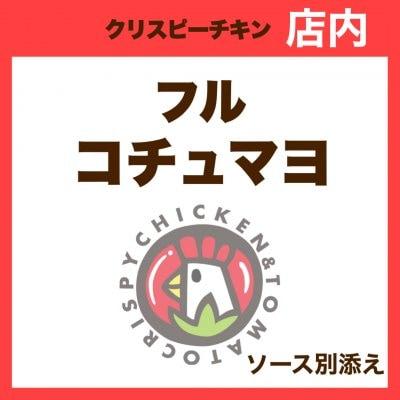 【店内】フル・コチュマヨチキン(600g)
