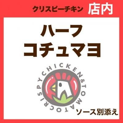 【店内】ハーフ・コチュマヨチキン(300g)