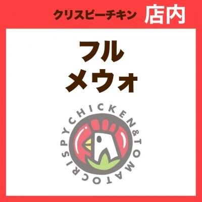 【店内】フル・メウォチキン(600g)