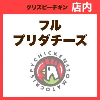 【店内】フル・プリダチーズチキン(600g)