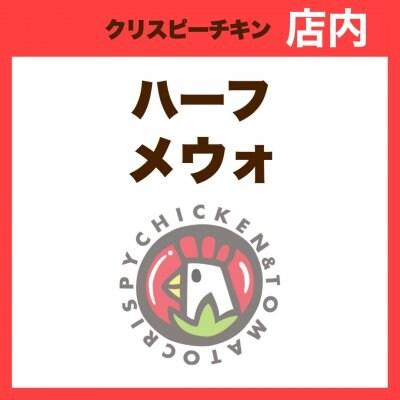 【店内】ハーフ・メウォチキン(300g)