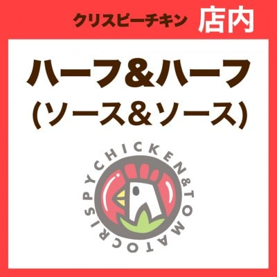 【店内】ソース・ハーフ&ハーフ(600g)