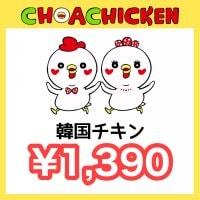 韓国チキン¥1,390チケット〜チョアチキン馬込店〜
