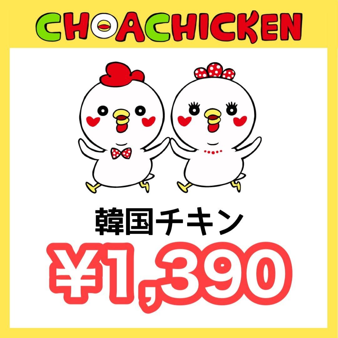 韓国チキン¥1,390チケット〜チョアチキン馬込店〜のイメージその1