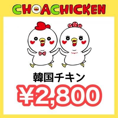 韓国チキン¥2,800チケット〜チョアチキン馬込店〜