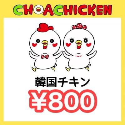 ¥800チケット〜チョアチキン馬込店〜