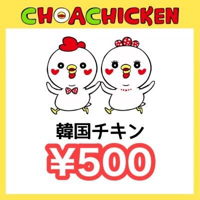 ¥500チケット〜チョアチキン馬込店〜