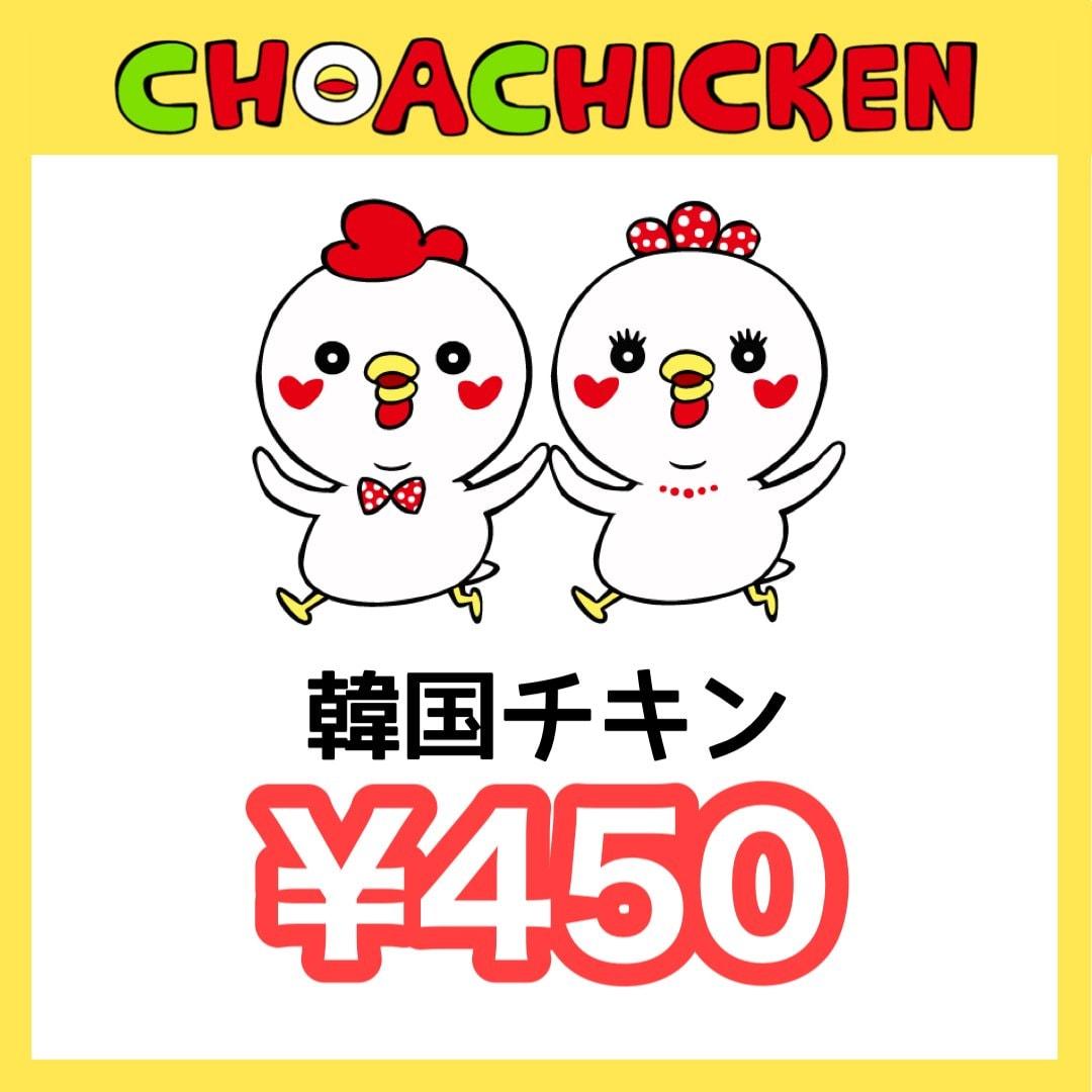 ¥450チケット〜チョアチキン馬込店〜のイメージその1