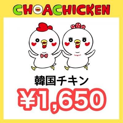 ¥1,650チケット〜チョアチキン馬込店〜